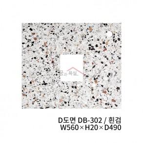 세면대 상판 이태리 테라조 / D도면 DB-302 / 흰검