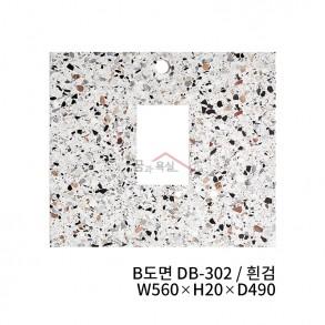 세면대 상판 이태리 테라조 / B도면 DB-302 / 흰검