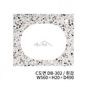 세면대 상판 이태리 테라조 / C도면 DB-302 / 흰검