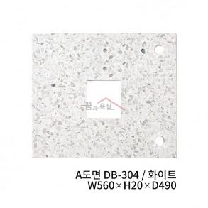 세면대 상판 이태리 테라조 / A도면 DB-304 / 화이트
