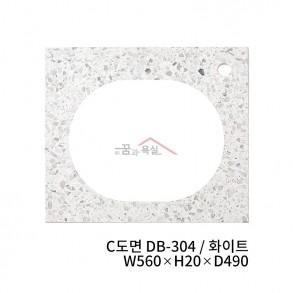 세면대 상판 이태리 테라조 / C도면 DB-304 / 화이트
