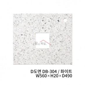 세면대 상판 이태리 테라조 / D도면 DB-304 / 화이트